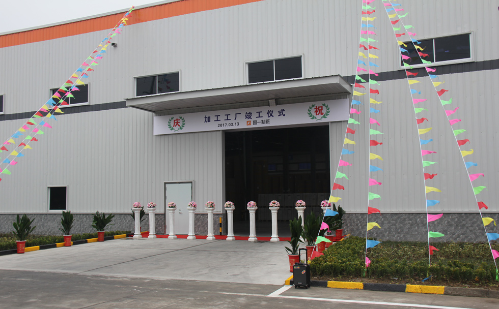 2017 Dedication ceremony for product warehouse